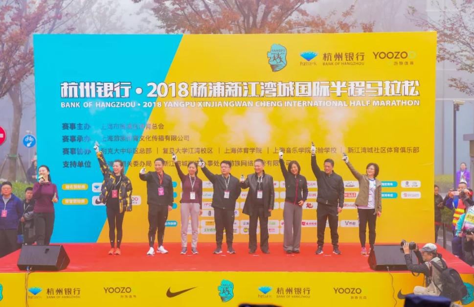 游族体育-杭州银行·2018杨浦国际半程马拉松今日鸣枪开跑!