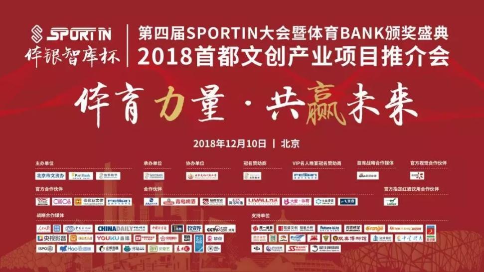 """游族体育游悉谷喜提""""年度最佳体育综合体运营机构""""称号"""