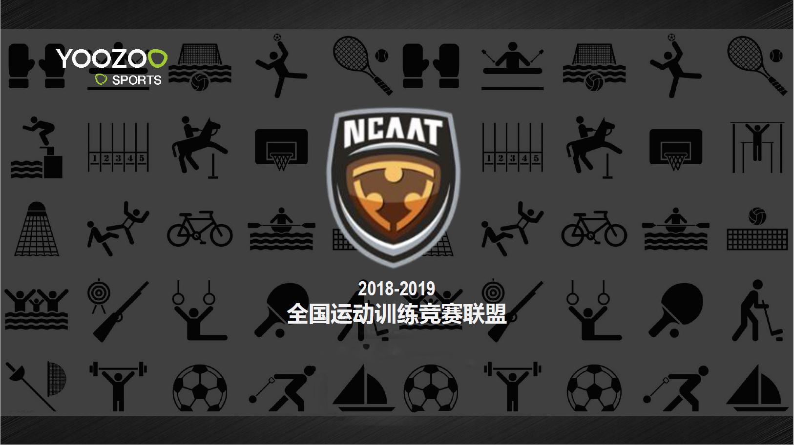 【赛事】全国运动训练竞赛联盟