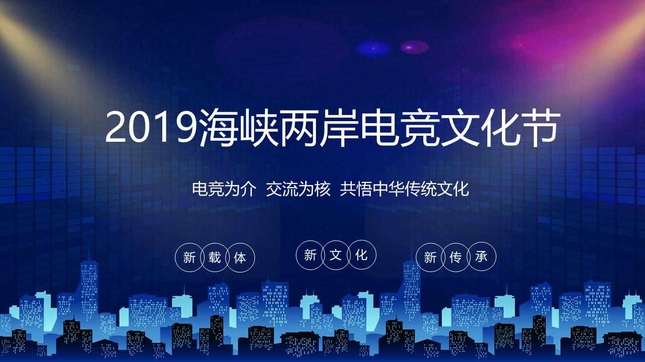 【赛事】海峡两岸电竞文化节