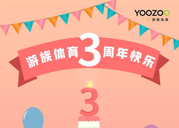 【三载不易,砥砺前行】游族体育,三岁生日快乐!