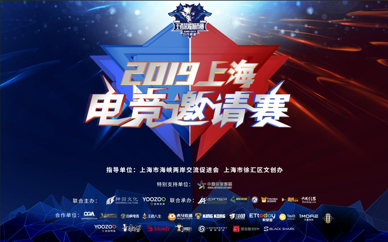 2019海峡两岸电竞文化节暨上海电竞嘉年华,7月3日潮酷来袭!