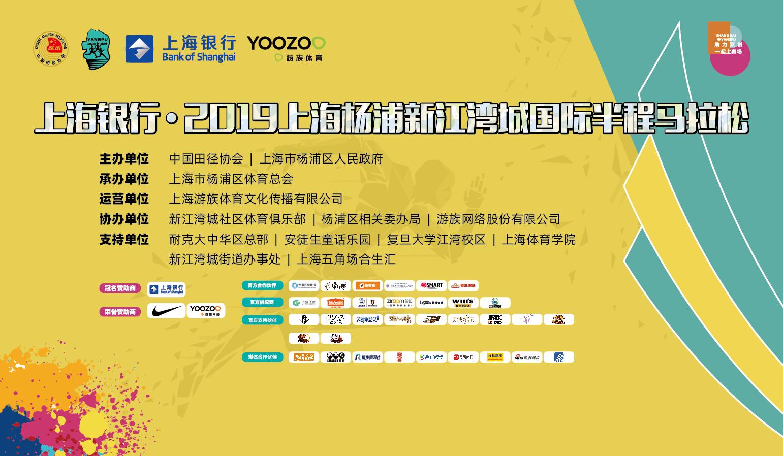 上海银行 · 2019上海杨浦新江湾城国际半程马拉松报名正式启动!
