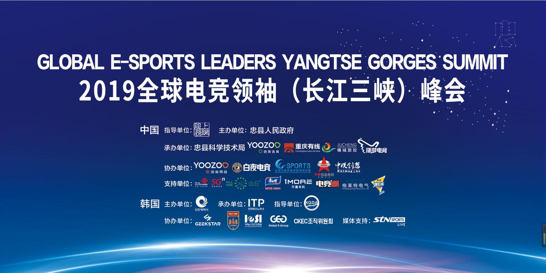 【游族新闻】2019全球电竞领袖(长江三峡)峰会在重庆忠县圆满举行!